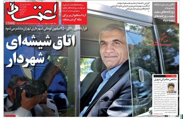 2717465 693 - صفحه نخست روزنامه های 19 مهر 97