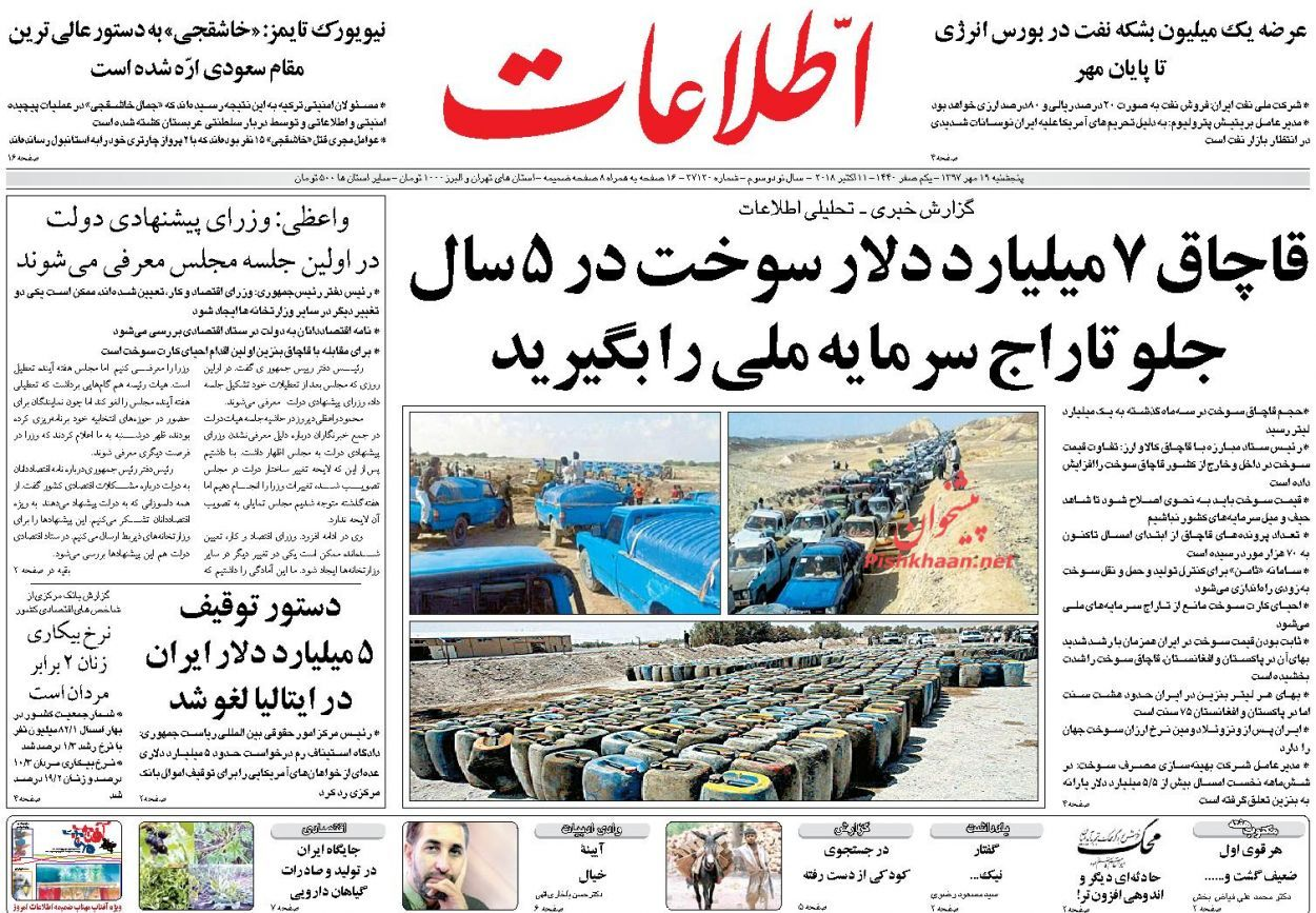 2717466 842 - صفحه نخست روزنامه های 19 مهر 97