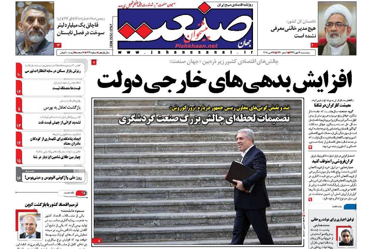 2717467 514 - صفحه نخست روزنامه های 19 مهر 97