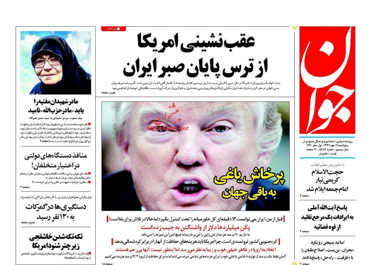 2717468 772 - صفحه نخست روزنامه های 19 مهر 97