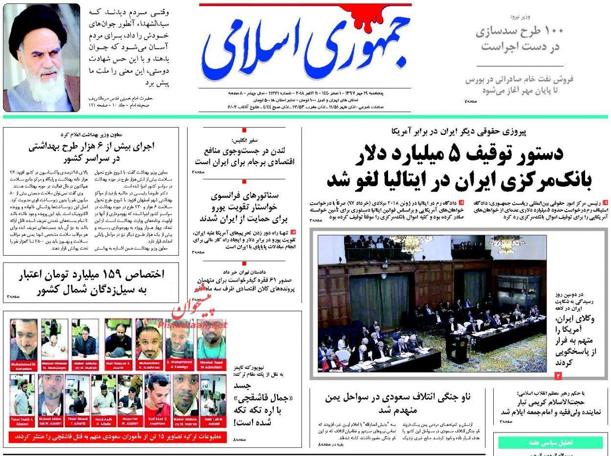 2717469 438 - صفحه نخست روزنامه های 19 مهر 97