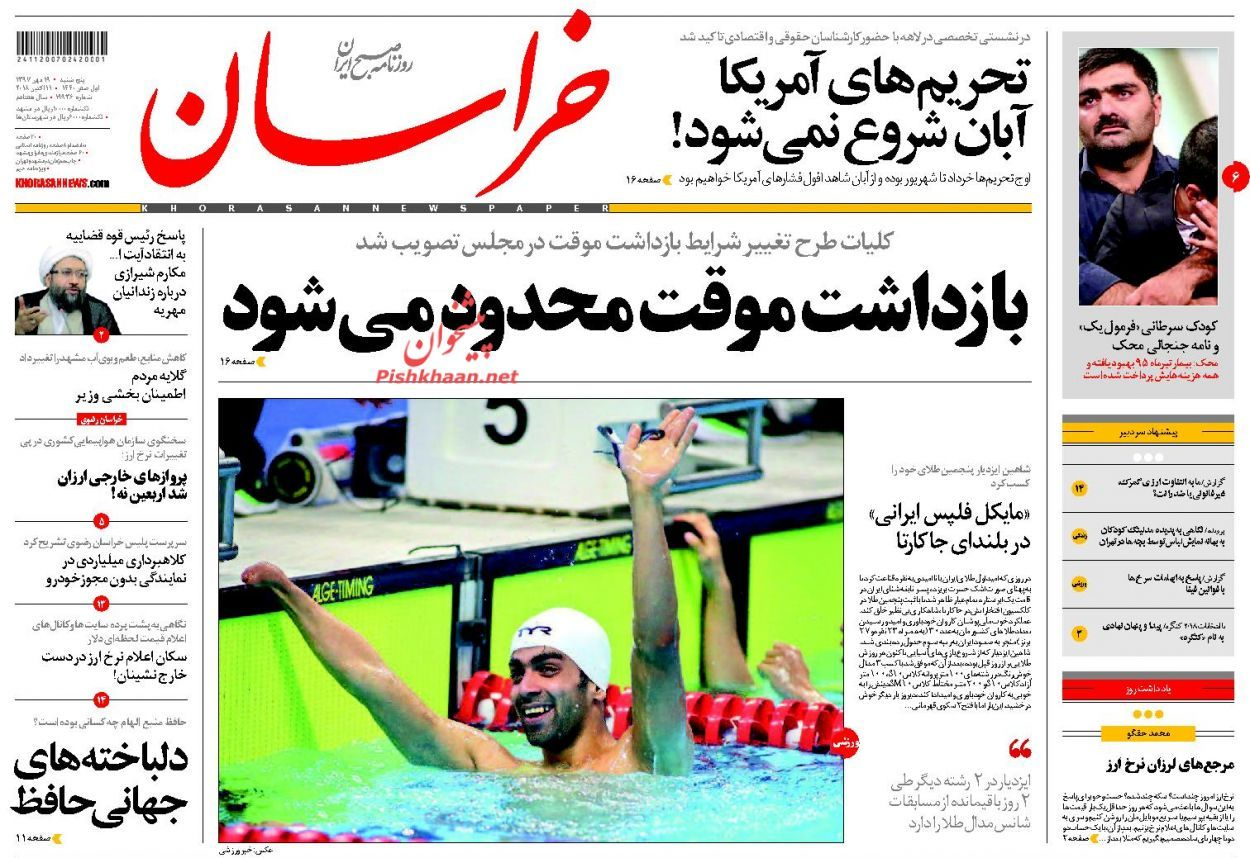 2717470 544 - صفحه نخست روزنامه های 19 مهر 97