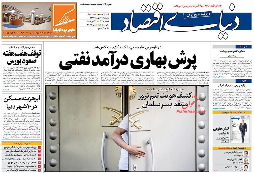 2717471 144 - صفحه نخست روزنامه های 19 مهر 97
