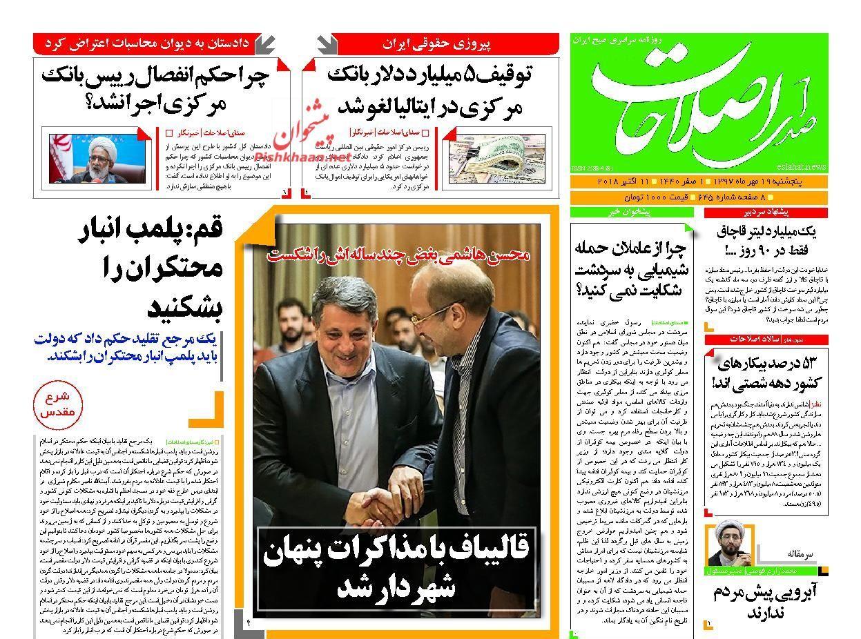 2717472 934 - صفحه نخست روزنامه های 19 مهر 97