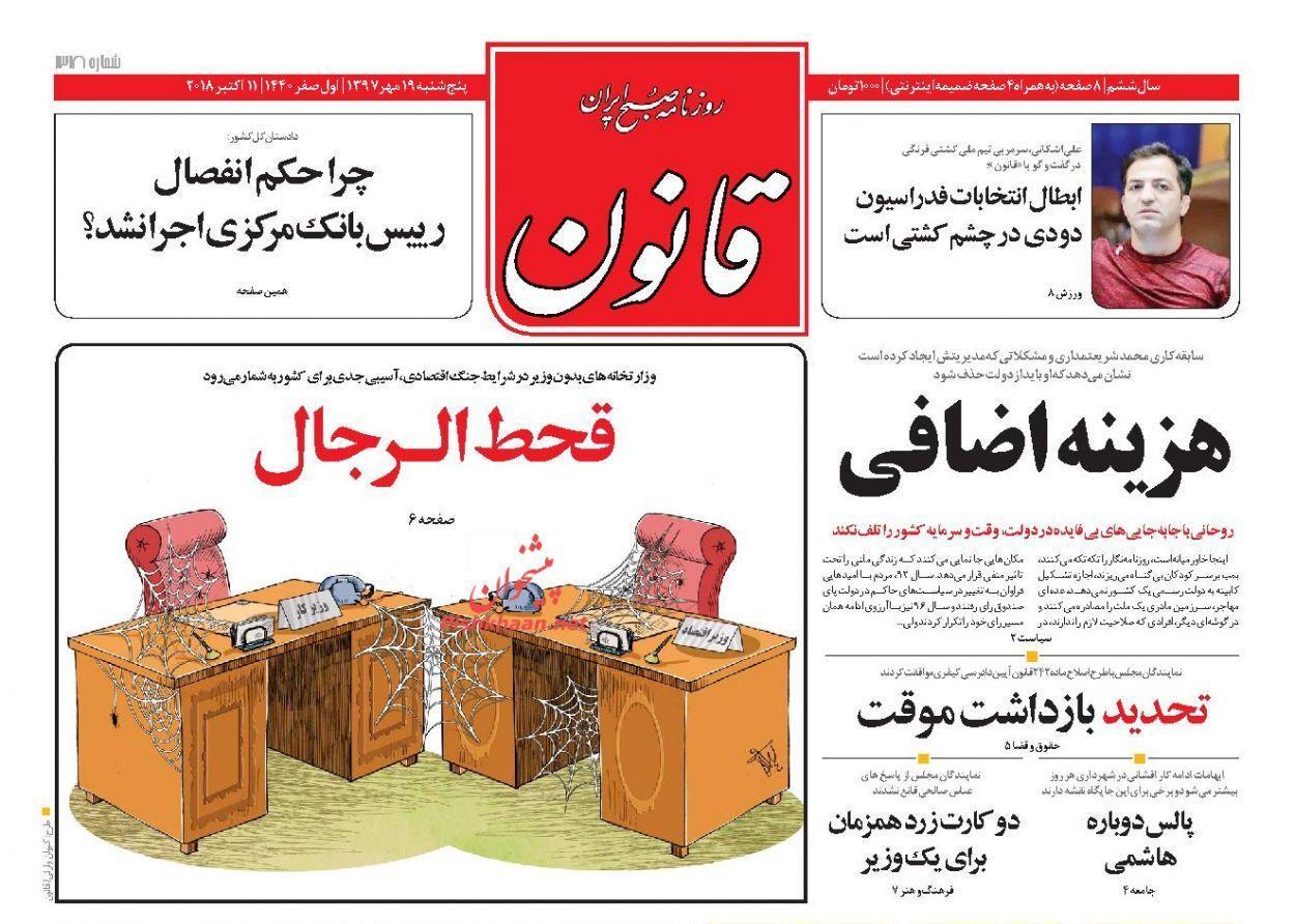 2717473 939 - صفحه نخست روزنامه های 19 مهر 97