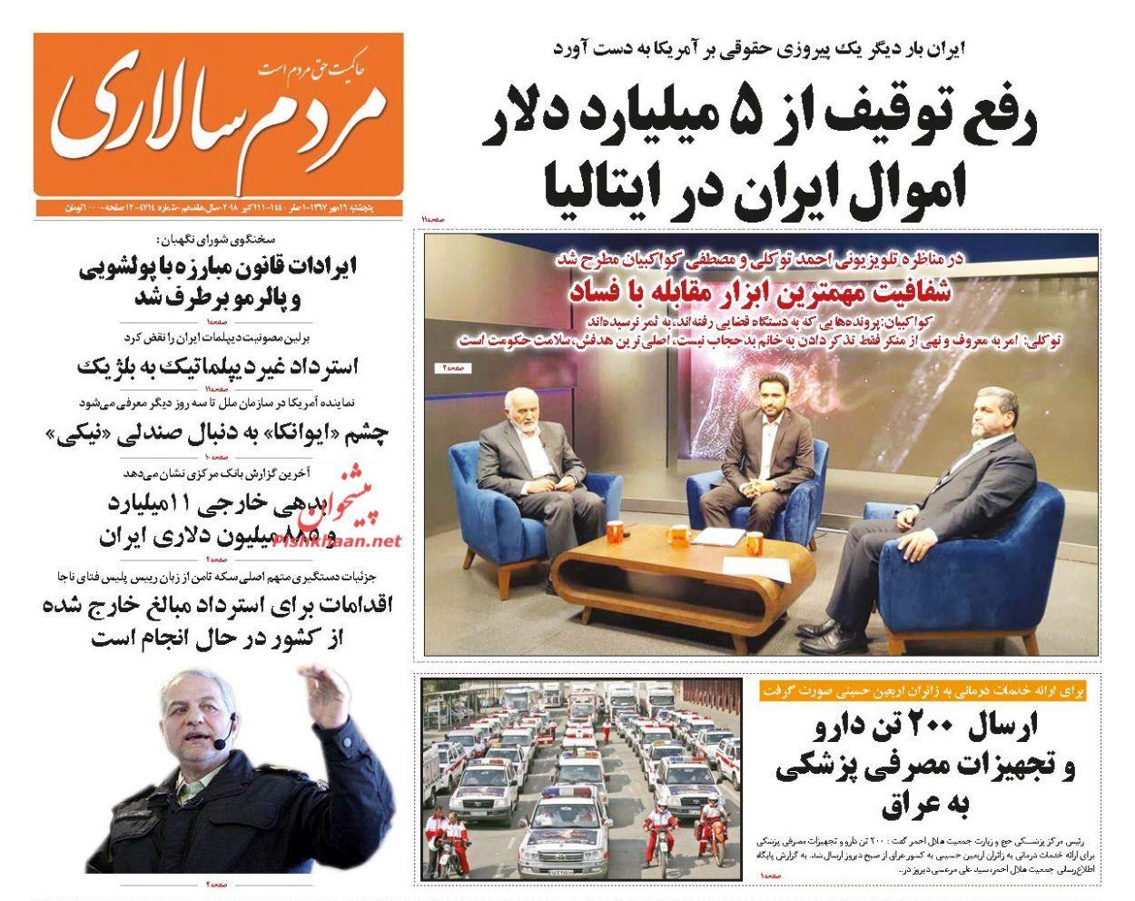 2717476 738 - صفحه نخست روزنامه های 19 مهر 97