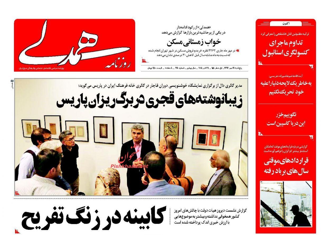 2717477 157 - صفحه نخست روزنامه های 19 مهر 97