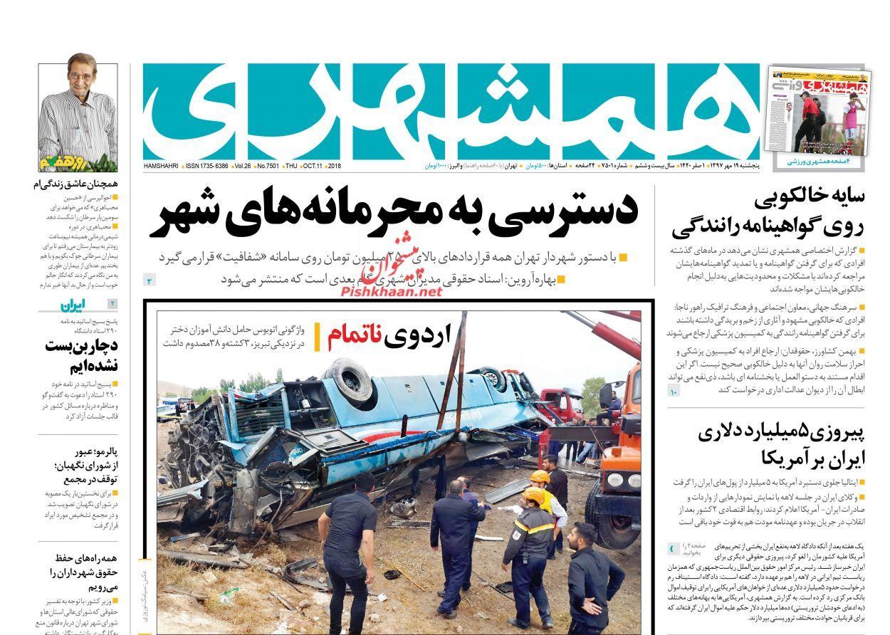 2717478 411 - صفحه نخست روزنامه های 19 مهر 97