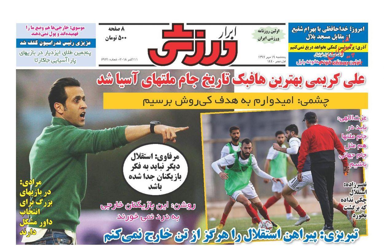 2717479 852 - صفحه نخست روزنامه های 19 مهر 97