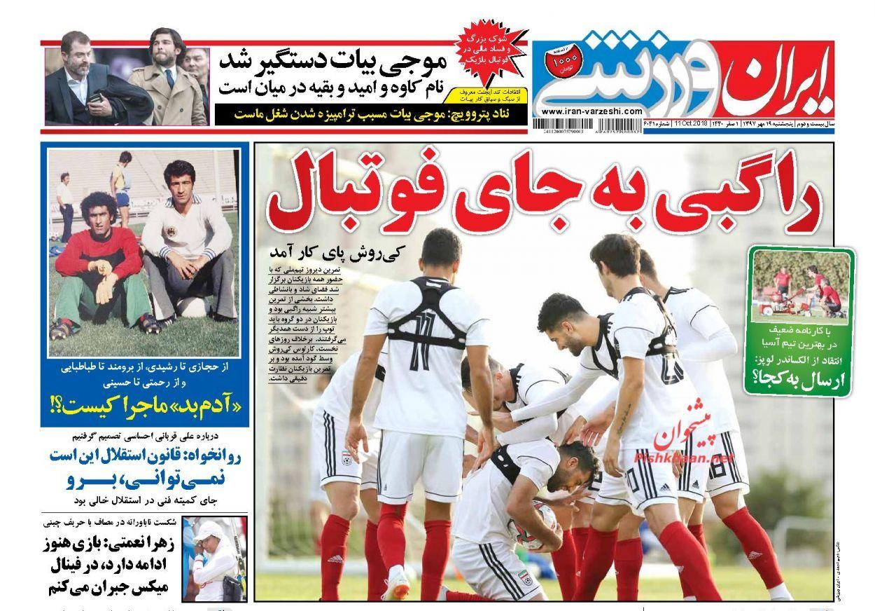 2717480 544 - صفحه نخست روزنامه های 19 مهر 97