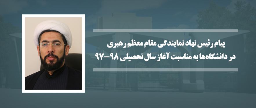 پیام رئیس نهاد نمایندگی مقام معظم رهبری در دانشگاهها