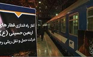 راه اندازی قطارهای اربعین حسینی از مشهد به تهران تا کرمانشاه