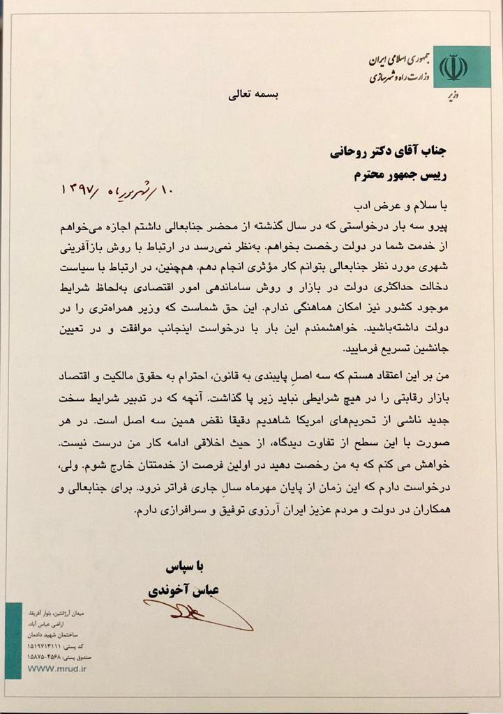 وزیر راه و شهرسازی استعفا داد