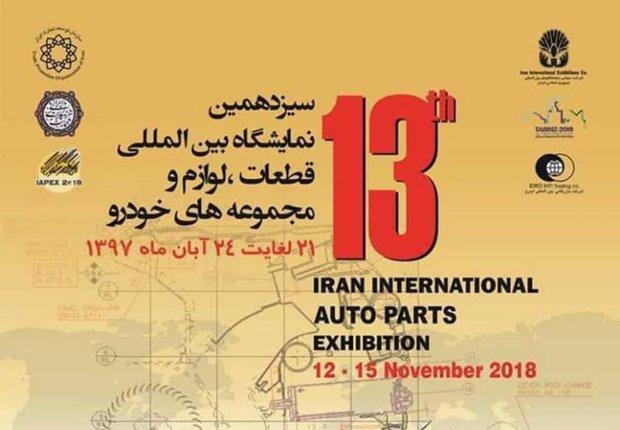 آغاز بکار بزرگترین نمایشگاه بین المللی قطعات خودرو خاورمیانه در تهران