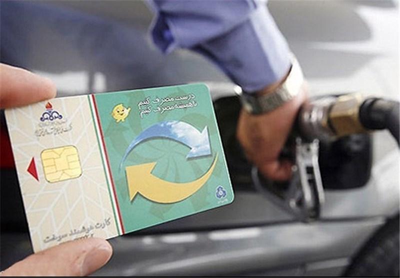 سوءاستفاده احتمالی از کارتهای سوخت شخصی