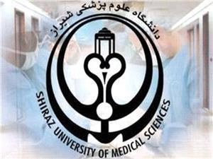 معرفی تجربیات دانشگاه علوم پزشکی شیراز به دانشگاههای علوم پزشکی کشور