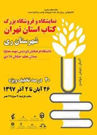 نمایشگاه و فروشگاه کتاب استان تهران در شهرری برپا می شود