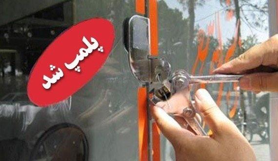 تعطیلی 41 مرکز تهیه و توزیع مواد غذایی در شهرستان البرز