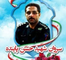 نتیجه تصویری برای اعدام قاتل شهید پاینده در رشت