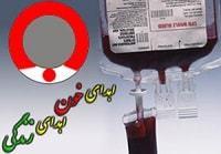 اعلام پایگاه های فعال اهدای خون مشهد در دهه پایانی ماه صفر