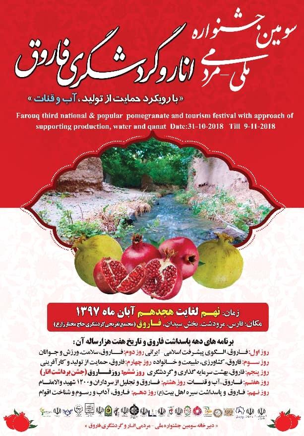 سومین جشنواره انار در فاروق مرودشت