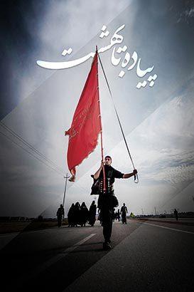فراخوان اولین جشنواره فیلم مستند «پیاده تا بهشت»