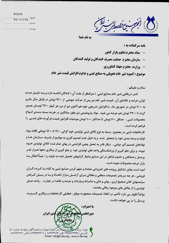 نامه انجمن صنایع فرآورده های لبنی ایران درباره کمبود شیر خام