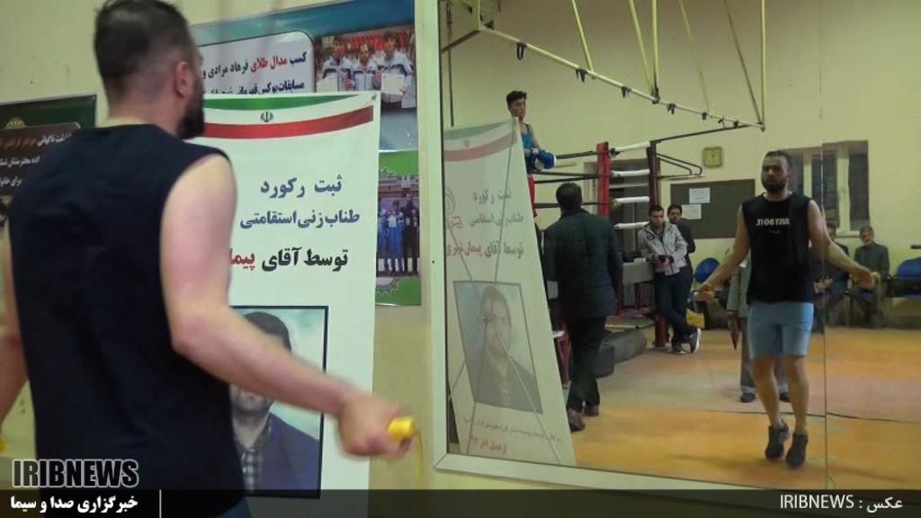 شکستن رکورد طنابزنی استقامتی توسط ورزشکار اردبیلی
