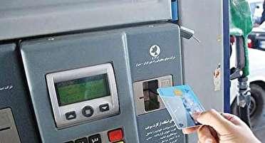 امروز، آخرین مهلت ثبت نام کارت سوخت
