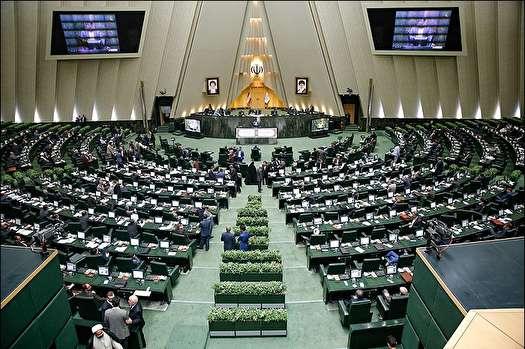 جلسه غیرعلنی مجلس