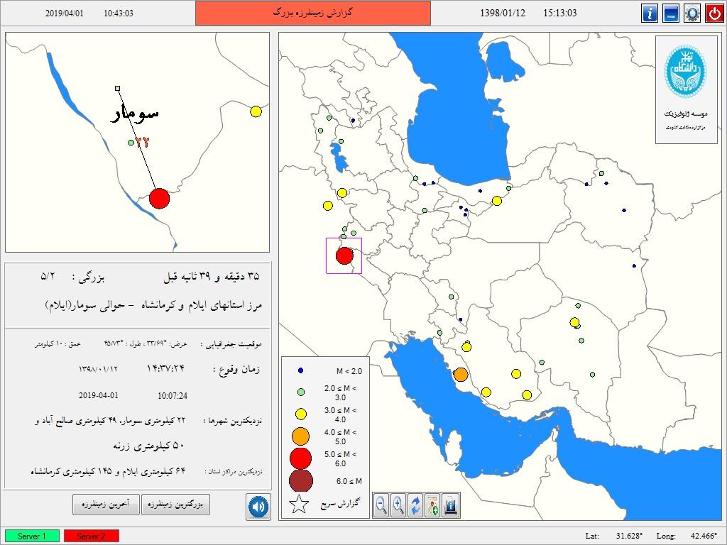 زلزله ۵.۲ ریشتری در سومار