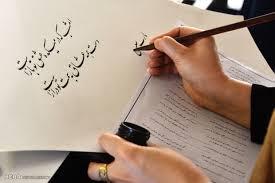 فراخوان شرکت در جشنواره ملی خوشنویسی رضوی