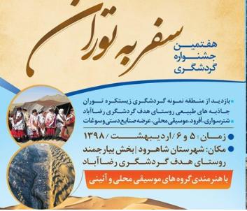 هفتمین جشنواره گردشگری سفر به توران - 0