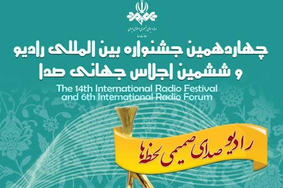 جشنواره رادیو، آثار برتر خود را شناخت - 0
