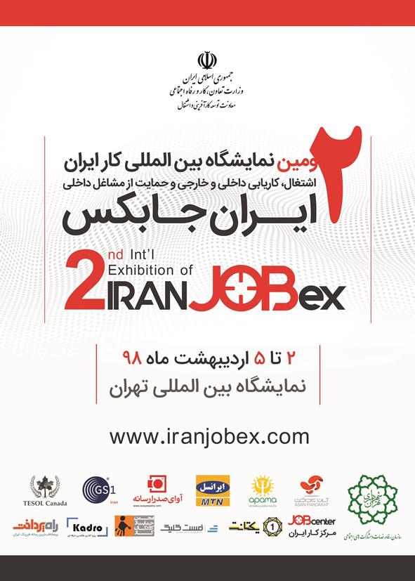 دومین دوره نمایشگاه بینالمللی کار ایران (ایران جابکس) - 0