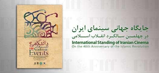 واکاوی جایگاه جهانی سینمای ایران؛ فردا
