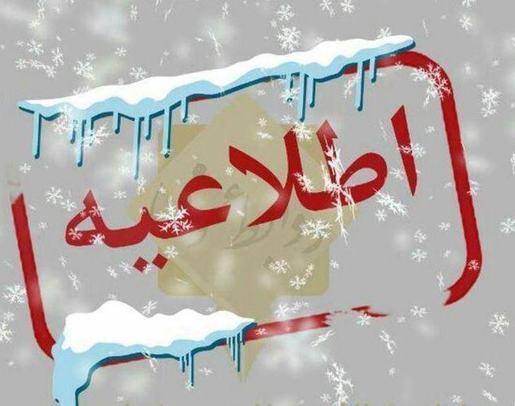 تعطیلی و تاخیر در برخی مدارس استان مرکزی