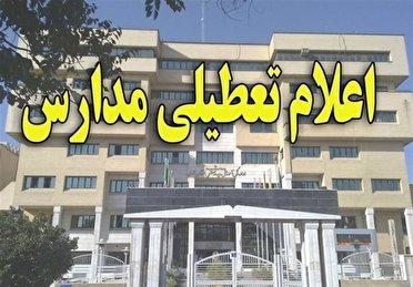 تعطیلی کلاسهای همه مدارس در همه مقاطع تحصیلی استان؛ فردا