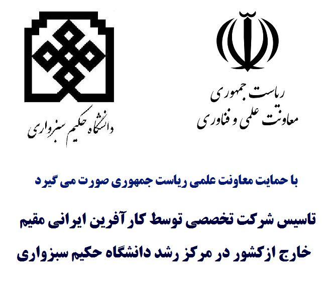 تاسیس شرکت تخصصی توسط کارآفرین ایرانی مقیم خارج از کشور در مرکز رشد دانشگاه حکیم سبزواری