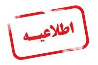 قدرداني ستاد انتخابات سیستان و بلوچستان ازحضور حماسی  مردم