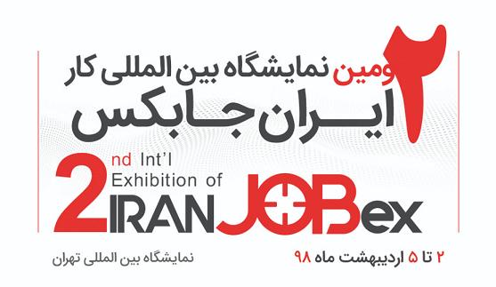 فردا؛ آغاز نمایشگاه بینالمللی کار ایران - 0