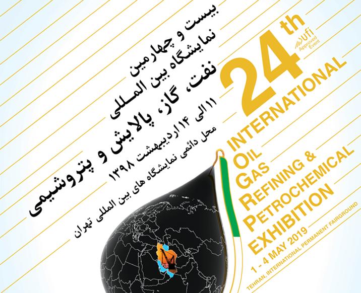 آغاز بکار بیست و چهارمین نمایشگاه نفت
