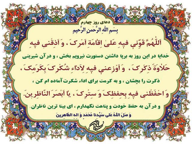 شرح دعای روز چهارم ماه رمضان
