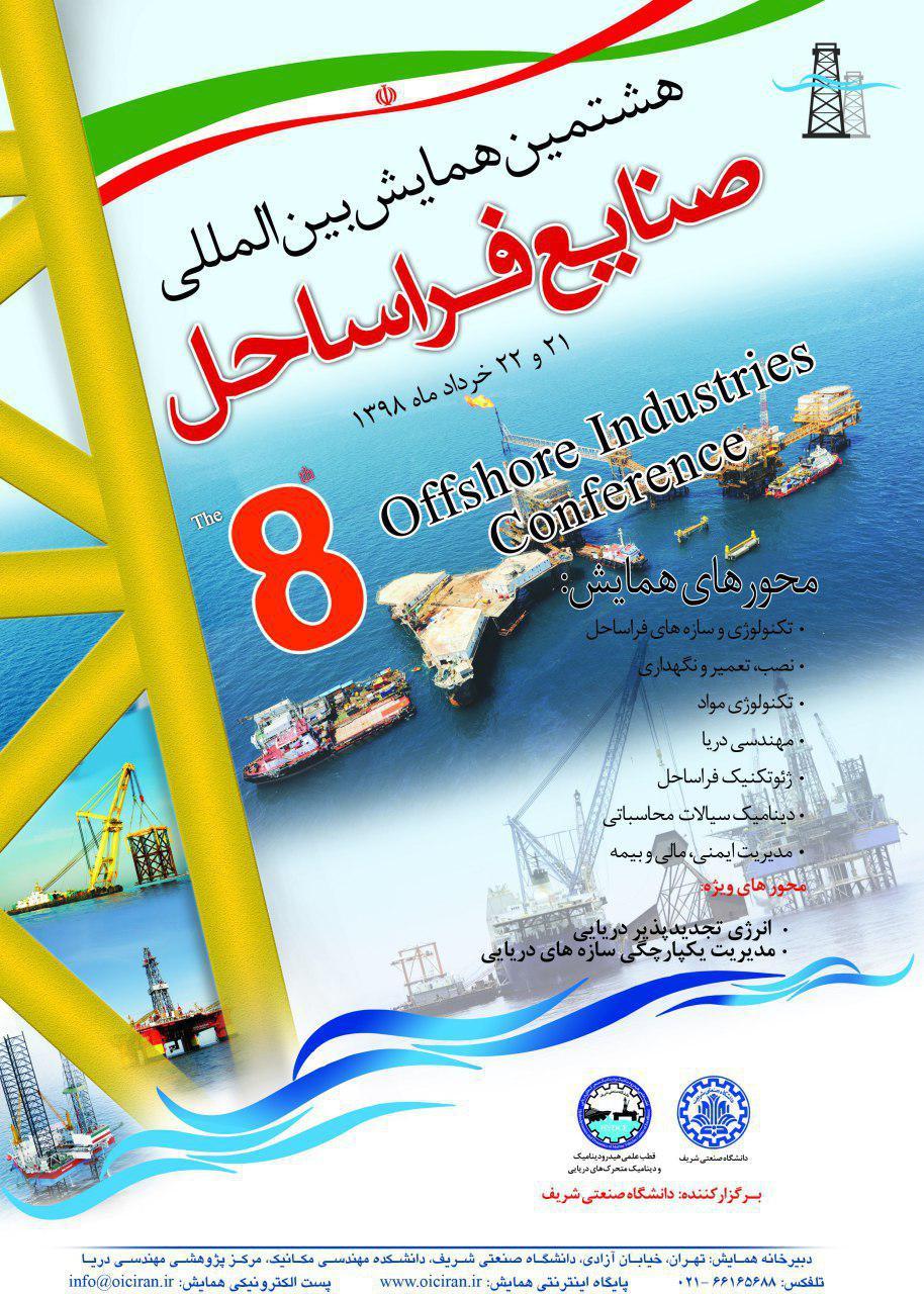هشتمین همایش بین المللی صنایع فراساحل - 0