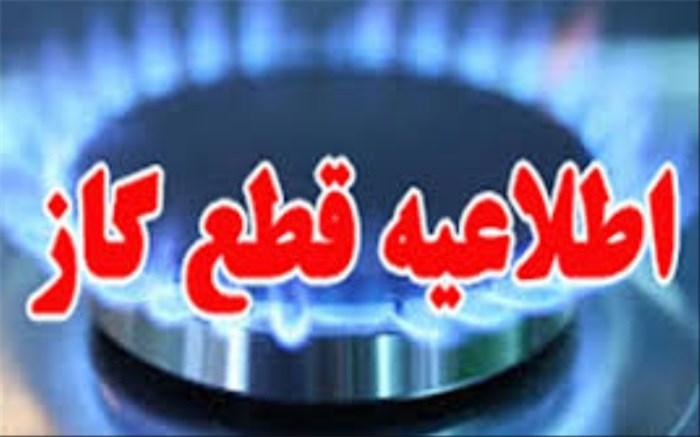 اطلاعیه قطع گاز در شیراز