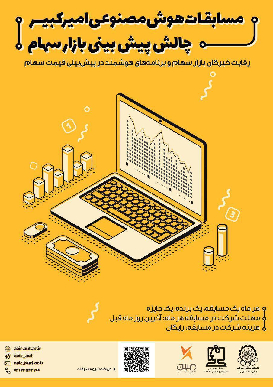 با موضوع پیشبینی بازار سهام برگزاری مسابقات هوش مصنوعی امیرکبیر