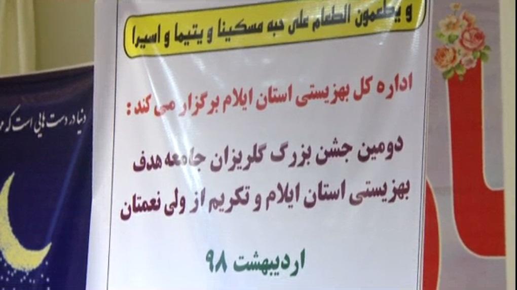 برگزاری جشن گلریزان ویژه مددجویان بهزیستی استان