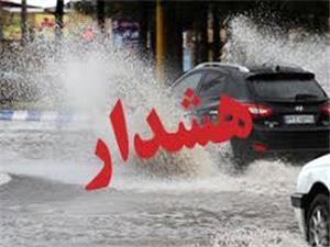 هشدار هواشناسی نسبت به آبگرفتگی و خسارت باد