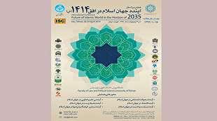 ۸ اردیبهشت؛ همایش آینده جهان اسلام در افق ۱۴۱۴