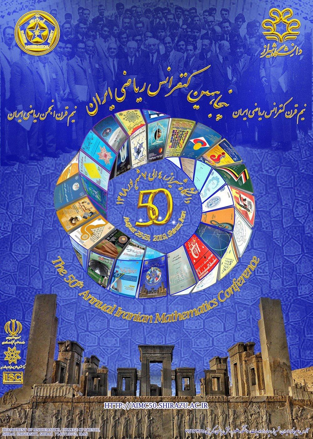 31 خرداد آخرين مهلت ارسال آثار به همايش رياضي ايران